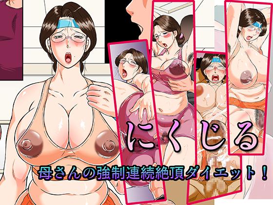 [風船クラブ] にくじる~母さんの強制連続絶頂ダイエット!~