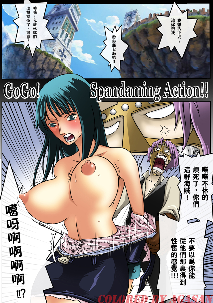 [Konsoul] GO GO SPANDAMING ACTION [Full color] (One Piece)(chinese)