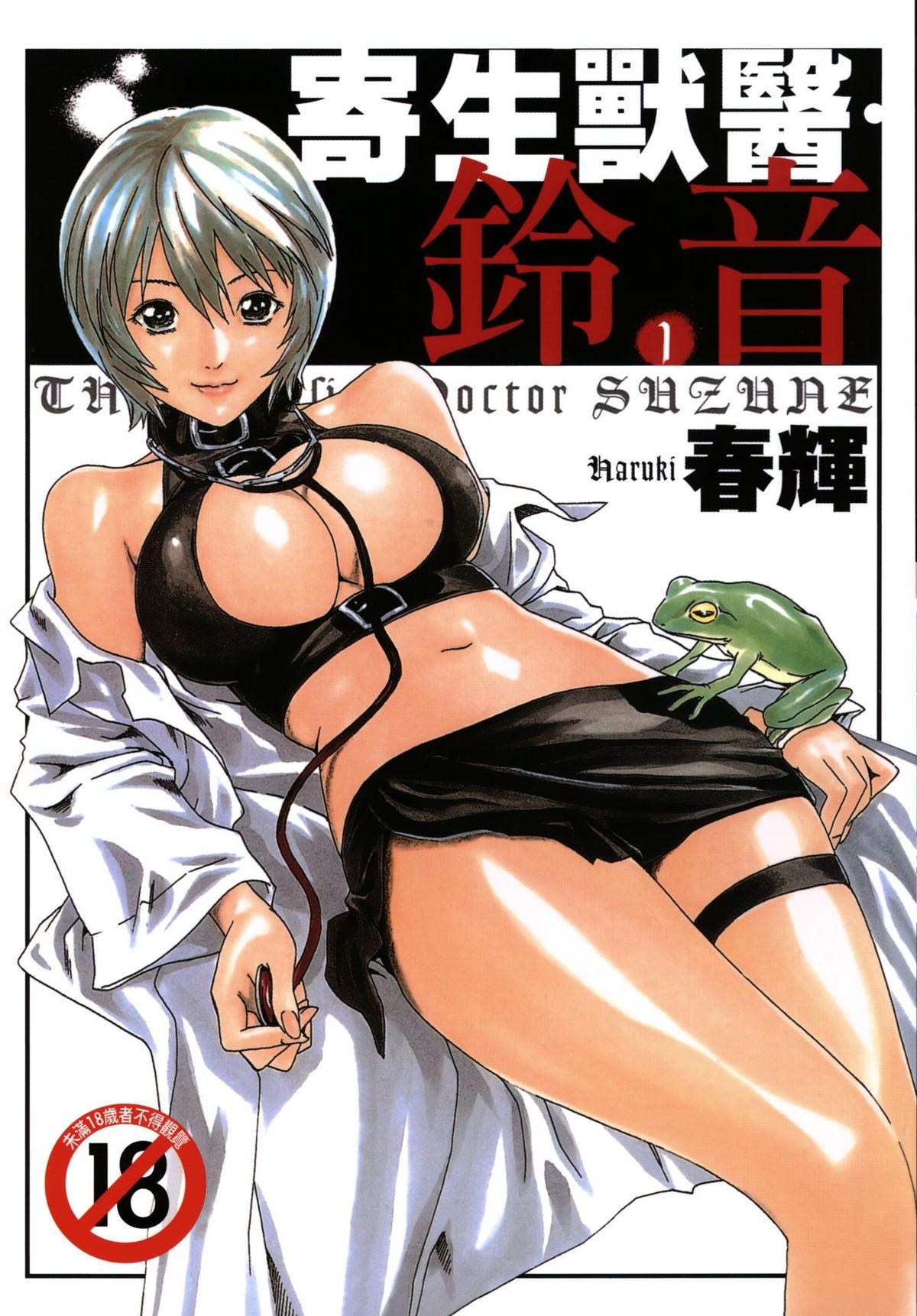 [Haruki] Paralite Doctor Suzune 01 (Chinese)